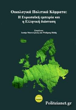 Οικολογικά Πολιτικά Κόμματα: Η Ευρωπαϊκή Εμπειρία και η Ελληνική διάσταση