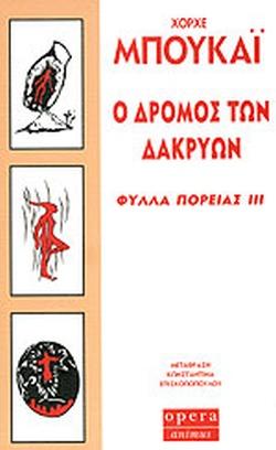 Ο ΔΡΟΜΟΣ ΤΩΝ ΔΑΚΡΥΩΝ // 3. ΦΥΛΛΑ ΠΟΡΕΙΑΣ