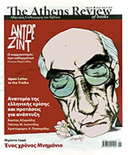 THE ATHENS REVIEW OF BOOKS, ΤΕΥΧΟΣ 18, ΜΑΙΟΣ 2011 // ΑΝΤΡΕ Ζ