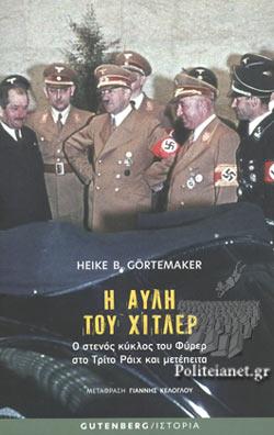 Η αυλή του Χίτλερ