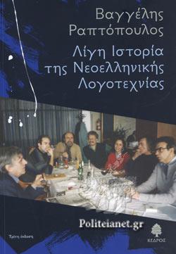 Λίγη Ιστορία της Νεοελληνικής Λογοτεχνίας, ΒΑΓΓΕΛΗΣ ΡΑΠΤΟΠΟΥΛΟΣ