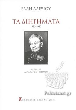 Τα διηγήματα (1923-1983)