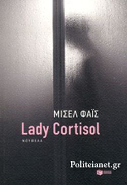 LADY CORTISOL // ΝΟΥΒΕΛΑ