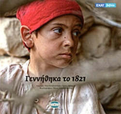 ΓΕΝΝΗΘΗΚΑ ΤΟ 1821