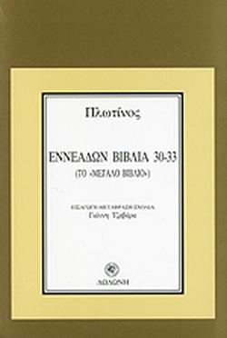 ΠΛΩΤΙΝΟΣ: ΕΝΝΕΑΔΩΝ ΒΙΒΛΙΑ 30-33 // ΤΟ ''ΜΕΓΑΛΟ ΒΙΒΛΙΟ&