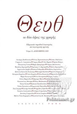 ΘΕΥΘ, ΤΕΥΧΟΣ 12, ΔΕΚΕΜΒΡΙΟΣ 2020
