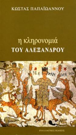 Αποτέλεσμα εικόνας για Κώστας Παπαϊωάννου: Η κληρονομιά του Αλέξανδρου