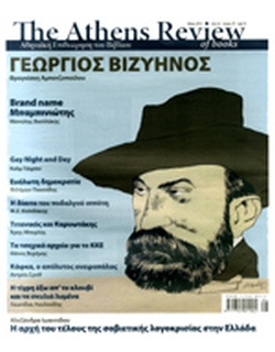 THE ATHENS REVIEW OF BOOKS, Τ. 29, ΜΑΙΟΣ 2012 // ΓΩΡΓΙΟΣ