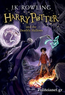 (P/B) HARRY POTTER AND THE DEATHLY HALLOWS (SIGNATURE EDITIO