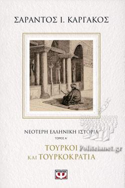 Νεότερη Ελληνική Ιστορία