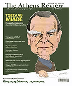 THE ATHENS REVIEW OF BOOKS, ΤΕΥΧΟΣ 17, ΑΠΡΙΛΙΟΣ 2011 // ΤΣΕΣ