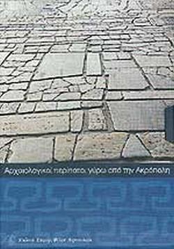 (ΚΑΣΕΤΙΝΑ) ΑΡΧΑΙΟΛΟΓΙΚΟΙ ΠΕΡΙΠΑΤΟΙ ΓΥΡΩ ΑΠΟ ΤΗΝ ΑΚΡΟΠΟΛΗ
