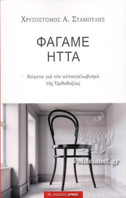 ΦΑΓΑΜΕ ΗΤΤΑ