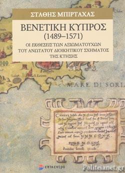 Image result for Στάθης Μπίρταχας Βενετική Κύπρος