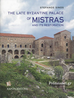 The late Byzantine Palace of Mistras and its restoration