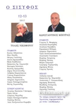 Ο ΣΙΣΥΦΟΣ, ΤΕΥΧΟΣ 12-13, 2017 // ΑΦΙΕΡΩΜΑ: ΤΟΛΗΣ ΝΙΚΗΦΟΡΟΥ Κ