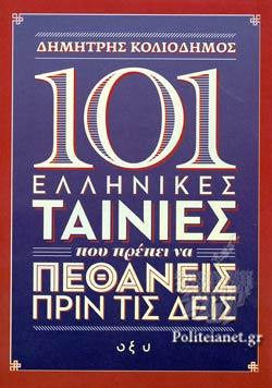 101 ελληνικές ταινίες που πρέπει να έχεις πεθάνει πρις τις δεις, ΔΗΜΗΤΡΗΣ ΚΟΛΙΟΔΗΜΟΣ