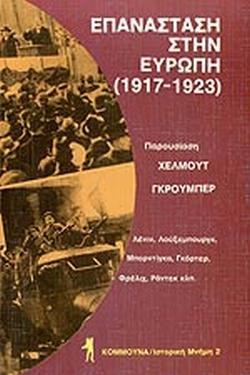 ΕΠΑΝΑΣΤΑΣΗ ΣΤΗΝ ΕΥΡΩΠΗ (1917-1923)
