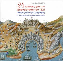 24 ΕΙΚΟΝΕΣ ΓΙΑ ΤΗΝ ΕΠΑΝΑΣΤΑΣΗ ΤΟΥ 1821
