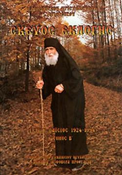 Β'Τ. ΣΚΕΥΟΣ ΕΚΛΟΓΗΣ // ΓΕΡΩΝ ΠΑΙΣΙΟΣ 1924-1994