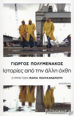 "Image result for Γιώργος Πολυμενάκος Ιστορίες από την άλλη όχθη"""