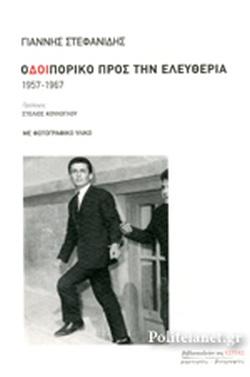 ΟΔΟΙΠΟΡΙΚΟ ΠΡΟΣ ΤΗΝ ΕΛΕΥΘΕΡΙΑ 1957-1967