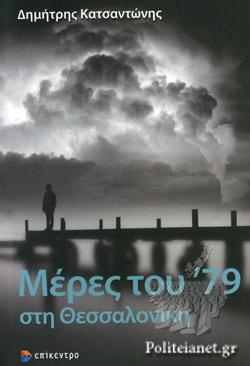 ΜΕΡΕΣ ΤΟΥ '79 ΣΤΗ ΘΕΣΣΑΛΟΝΙΚΗ