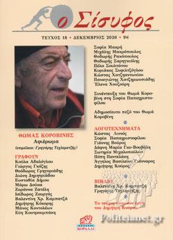 Ο Σίσυφος, Τεύχος 18, Δεκέμβριος 2020