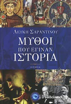 Μύθοι που έγιναν Ιστορία