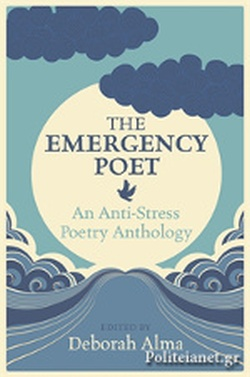 (H/B) THE EMERGENCY POET // AN ANTI-STRESS POETRY ANTHOLOGY