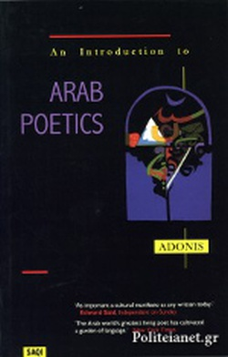 (P/B) AN INTRODUCTION TO ARAB POETICS