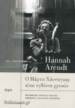 Αποτέλεσμα εικόνας για Hannah Arendt Ο Μάρτιν Χαιντέγκερ είναι ογδόντα χρονών