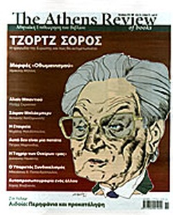 THE ATHENS REVIEW OF BOOKS, Τ.  33, ΟΚΤΩΒΡΙΟΣ 2012 // ΤΖΟ