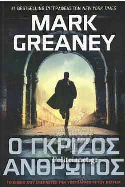 Ο γκρίζος άνθρωπος, MARK GREANEY