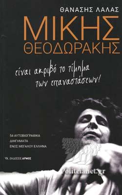 Μίκης Θεοδωράκης, ΘΑΝΑΣΗΣ ΛΑΛΑΣ