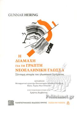 Η διαμάχη για τη γραπτή νεοελληνική γλώσσα