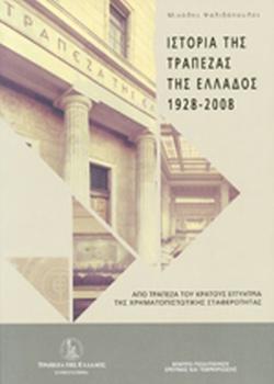 Α+Β ΙΣΤΟΡΙΑ ΤΗΣ ΤΡΑΠΕΖΑΣ ΤΗΣ ΕΛΛΑΔΟΣ 1928-2008 (+CD) // Α
