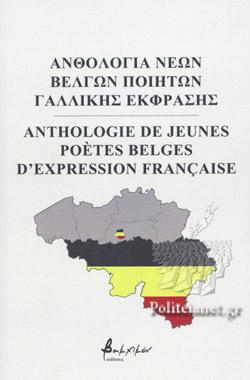 Ανθολογία νέων Βέλγων ποιητών γαλλικής έκφρασης