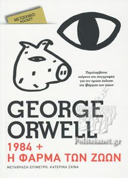 1984 + Η φάρμα των ζώων (έκδοση pocket)