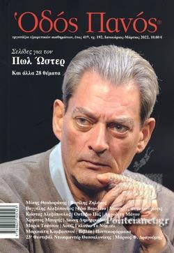 Οδός Πανός, τεύχος 192, Ιανουάριος - Μάρτιος 2022