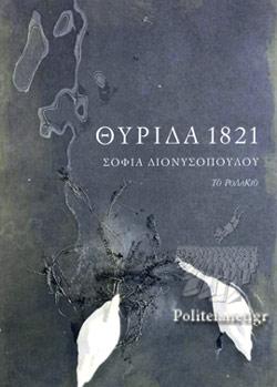 ΘΥΡΙΔΑ 1821