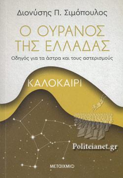 Ο ουρανός της Ελλάδας