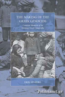 (H/B) THE MAKING OF THE GREEK GENOCIDE // CONTESTED MEMORIES