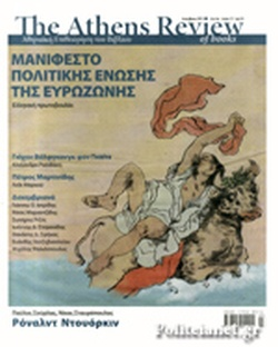 THE ATHENS REVIEW OF BOOKS, Τ. 57, ΔΕΚΕΜΒΡΙΟΣ 2014 // ΜΑ