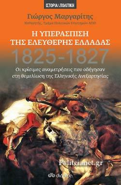 Η υπεράσπιση της ελεύθερης Ελλάδας, 1825-1827, ΓΙΩΡΓΟΣ ΜΑΡΓΑΡΙΤΗΣ