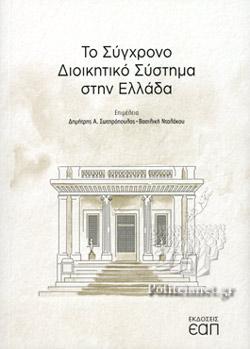 Το Σύγχρονο Διοικητικό Σύστημα στην Ελλάδα