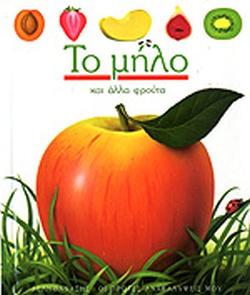 Αποτέλεσμα εικόνας για βιβλίο το μήλο και άλλα φρούτα