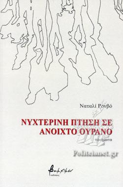 ΝΥΧΤΕΡΙΝΗ ΠΤΗΣΗ ΣΕ ΑΝΟΙΧΤΟ ΟΥΡΑΝΟ