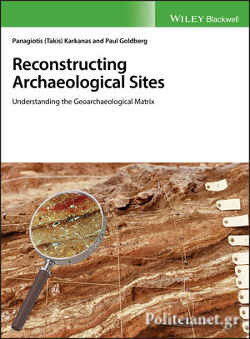 (Η/Β) RECONSTRUCTING ARCHAELOGICAL SITES // UNDERSTANDING TH
