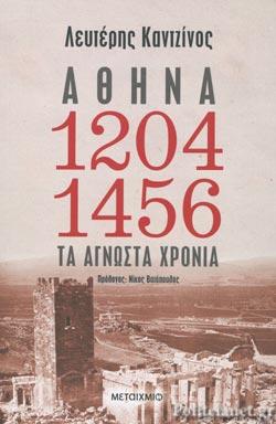ΑΘΗΝΑ 1204-1456 // ΤΑ ΑΓΝΩΣΤΑ ΧΡΟΝΙΑ